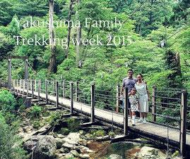 屋久島,ヤクスギランド,ガイド,ツアー,一人旅,,親子,家族