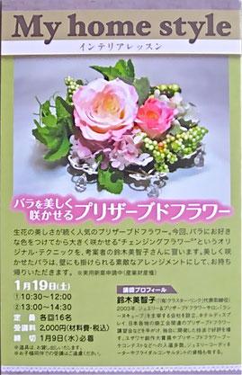 東京ガス横浜ショールーム2月号パンフレットから