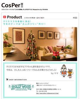 野村不動産 ライフスタイル WEBマガジン CosPer!!掲載 横浜スイートクリスマスカンパニー