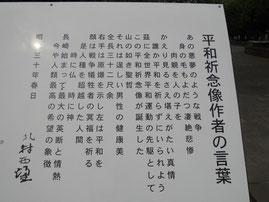 長崎県 平和祈念像作者の言葉 あおい夢工房 炎と楽園のアート~