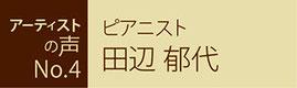ピアニスト 田辺 郁代