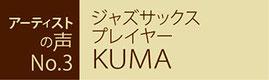 ジャズサックス プレイヤー KUMA