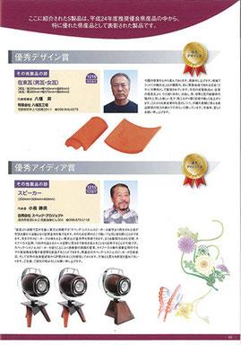 沖縄県推奨優良県産品