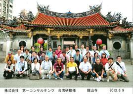 台湾旅行 能山寺(H25)