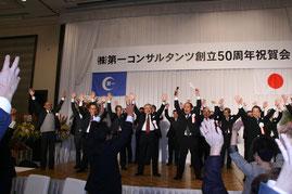 創立50周年記念式典・祝賀会 2013年11月29日