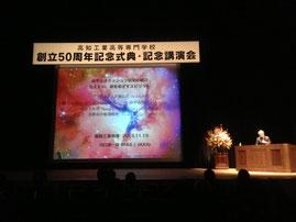 記念講演会