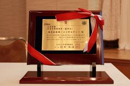 「公共測量品質管理奨励賞」の盾