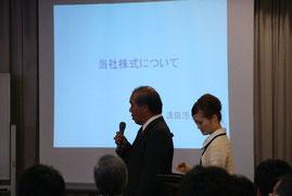 株式について説明する汲田副社長