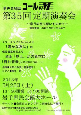 2013 定期演奏会 チラシ