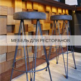 Mobiliario para restaurantes, muebles de restaurante, realizamos decoracion de restaurantes, cafeterías, mobiliario para cafeterías, barras restaurantes, sillas restaurantes, mesas restaurantes, mesas cafeterías, sillas cafeterías, sillón cafetería