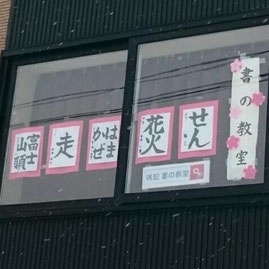咲記書の教室