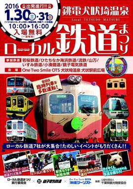 ローカル鉄道まつり(表)