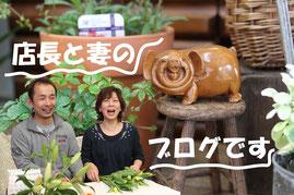 店長と妻のブログ