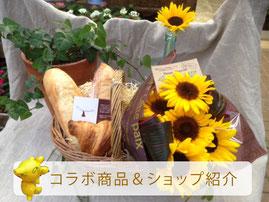 コラボ商品【花屋まるよし】