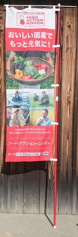 FOOD ACTION NIPPON【のぼり】