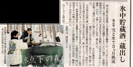 【2014年3月28日岐阜新聞】