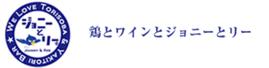 ジョニーとリー 鶏そば ラーメン 飲食店 千代田区 平河町