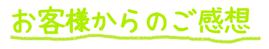 愛知 名古屋 信号の音 プラスト 防音ガラス 交差点沿い 信号機の音 信号音