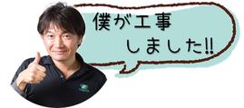 愛知 春日井 ワンちゃん 鳴き声 プラスト 防音ガラス