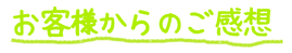 静岡 浜松 新幹線の騒音 防音工事 プラスト 防音ガラス 騒音