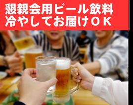 懇親会,ビール,お酒,飲料,宅配,大阪市,配達,飲み物