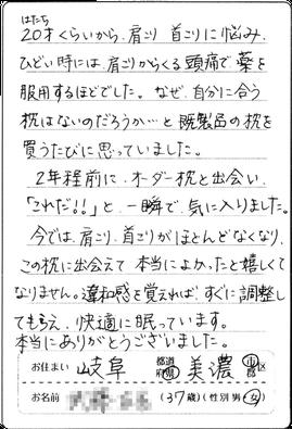 岐阜県在住30代女性