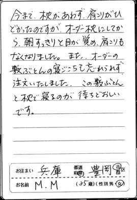 兵庫県在住30代女性