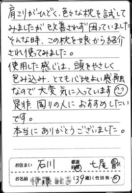 石川県在住30代女性