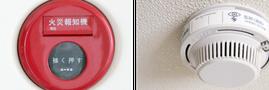 火災報知設備の例
