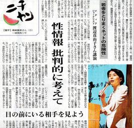 渡辺真由子 新聞記事