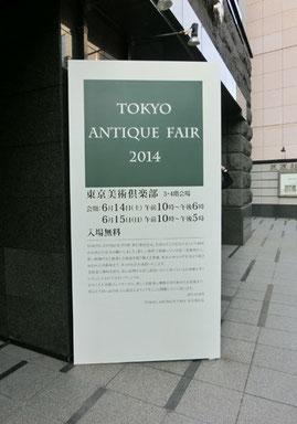 東京アンティークフェアー