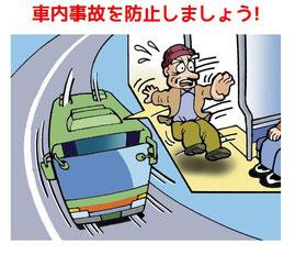 車内事故キャンペーン