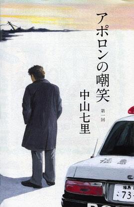 アポロンの嘲笑(中山七里著) 第1回扉絵(小説すばる2013年5月号掲載) 掲載イメージ