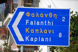 Panneau de signalétique en Grèce, voyage à vélo en Grèce, bike touring