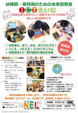 「ICTたいむ」紹介資料(画像)