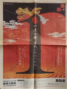 鳥取県の広報 2005年3月:日経新聞より