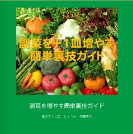 副菜を+1皿増やす簡単裏技ガイド