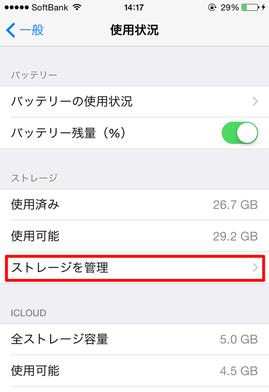 アプリ別に使用中データ容量をみる1