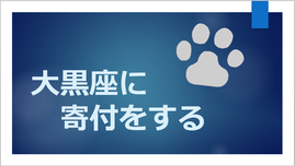 大黒座に力を与えてほしいニャ~(by猫のちーたん)