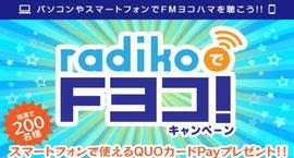 神奈川県懸賞-radiko-FMヨコハマ-QUOカード-プレゼント