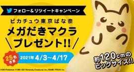 ポケモン懸賞-東京ばな奈-ピカチュウ抱き枕プレゼント