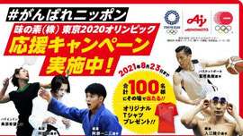 東京2020オリンピック懸賞-味の素東京2020オリンピックキャンペーン