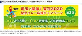 東京2020オリンピック懸賞-埼玉県聖火リレーキャンペーン