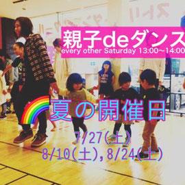 親子deダンス2019年夏の開催日