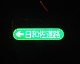 (夜間時)