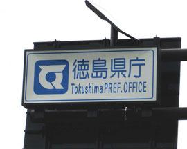 徳島県庁前(昼間時)