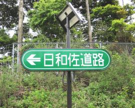徳島県阿南市福井町日の地(昼間時)