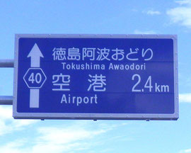 徳島阿波おどり空港(昼間時)