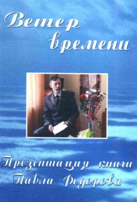 Презентации книги Павла Фёдорова ВЕТЕР ВРЕМЕНИ фото 1
