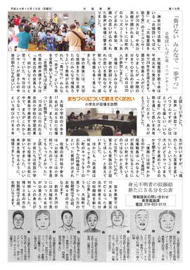 大槌新聞第15号2